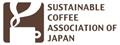日本サステイナブルコーヒー協会